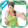 المطبخ العربي: اطباق رئيسيه حلويات وصفات شاميه عربية خليجية