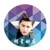 明星动态 for 吴亦凡 - KRIS 前 EXO 队长,爵迹西游伏妖热播