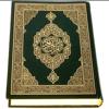 The Quran Khairajani with Free Translate - English Ramadan 2016 Edition - Qibla Compass Islam - القرآن .