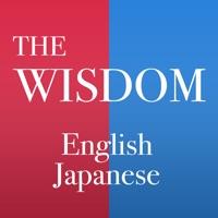 ウィズダム:オフラインで大活躍、単語、発音もおまかせの英和・和英辞書