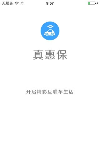 真惠保 screenshot 1
