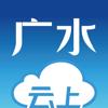 云上广水 Wiki