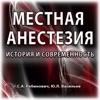Местная  анестезия стоматологии. История и современность.