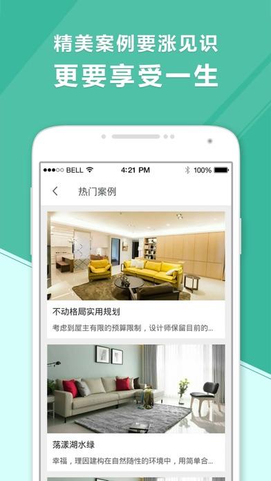 download 新房装修-家居家装设计效果图参考 apps 3
