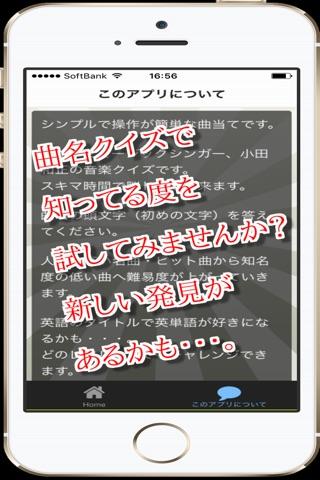 曲名 for 小田和正 ~穴埋めクイズ~ screenshot 2