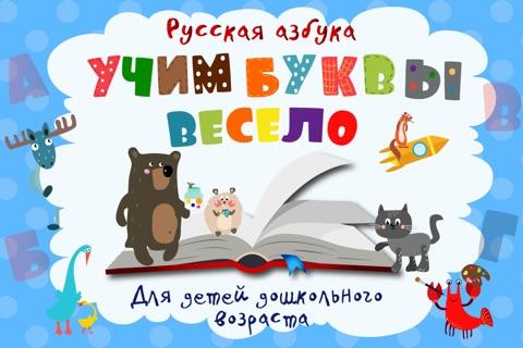 Учим буквы весело! screenshot 1