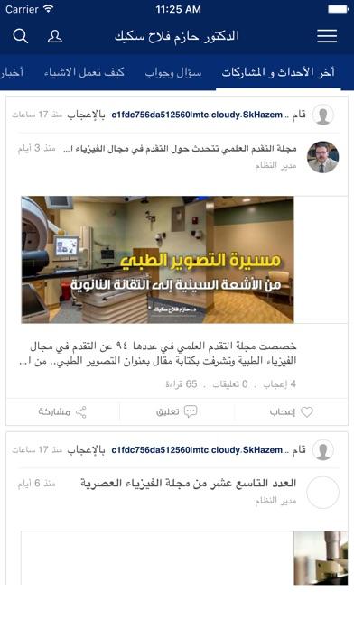 د. حازم سكيكلقطة شاشة1