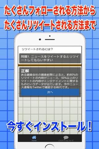 攻略法 for ツイッター screenshot 2