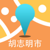 胡志明市中文离线地图-越南离线旅游地图支持步行自行车模式
