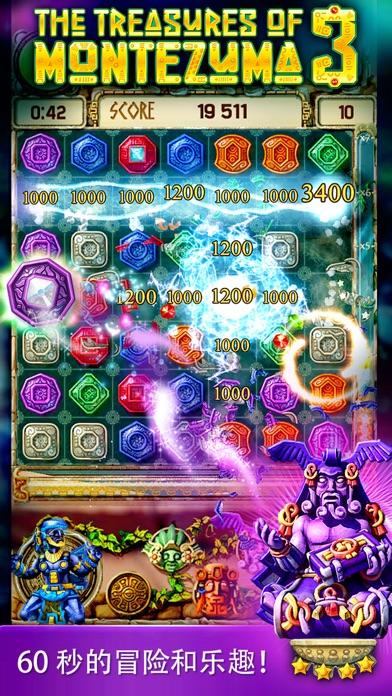 【精品三消】蒙特祖玛的宝藏3