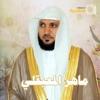 Mp3 - ماهر المعيقلي - القرآن الكريم