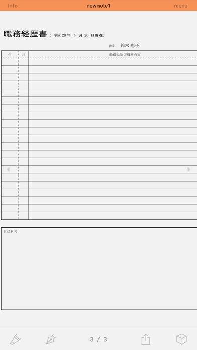 PDF履歴書(職務経歴書付き) screenshot1