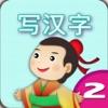 Написание китайских слов 2