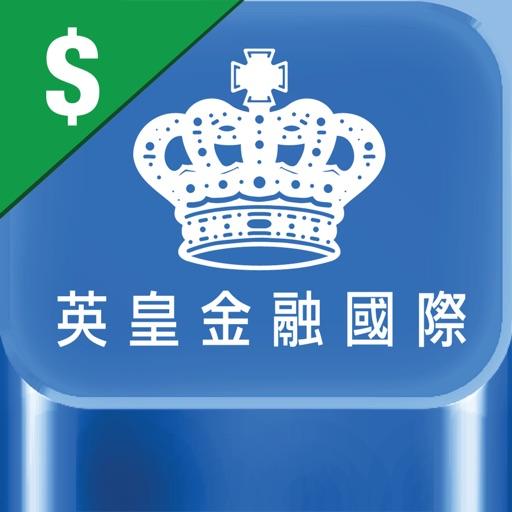 英皇金融國際交易平台