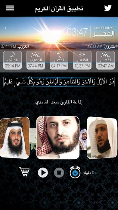 القرآن الكريم منبه الصلاة و القبلة و قراء المعيقليلقطة شاشة1