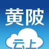 云上黄陂 Wiki