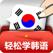 轻松学韩语初级第一册 -零基础到精通韩国语神器,韓語伴侣学习快速入门工具