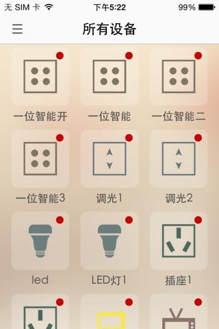 宜居尚雅智能 screenshot 2