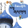 주머니속의 여행 러시아어 - Travel Conversation Russian - DaolSof...