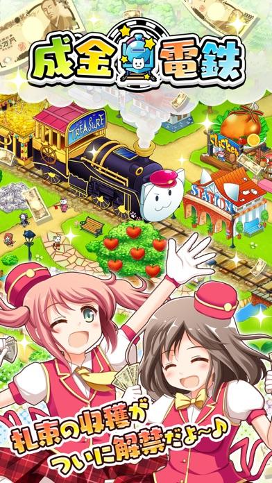 成金電鉄-超ハマる放置系ゲームのスクリーンショット1