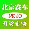 北京赛车pk10-开奖结果及走势图资料大全