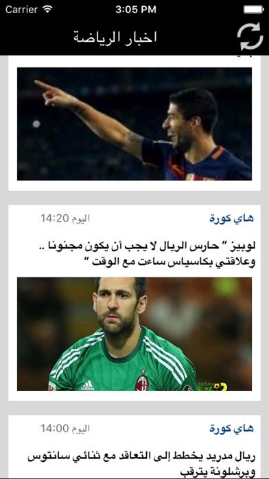 اخبار الرياضة بين يديكلقطة شاشة3