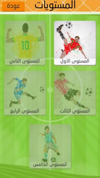 مسابقة كرة القدملقطة شاشة2