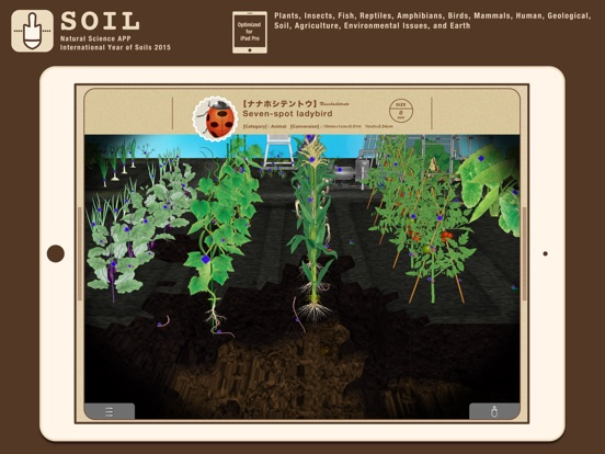 "Natural Science App ""SOIL"" Plant/Animal/Earth Screenshots"
