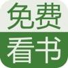 免费看书-【精选完本小说】免费看掌阅书旗书城小说txt阅读器