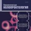 Онкологическая колопроктология
