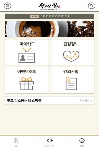 성심당 회원어플 screenshot 1