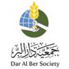 جمعية دار البر Wiki