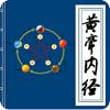 黄帝内经 - 中国古代养生医学经典解读 Wiki