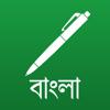 Bengali Note - Faster Bangla Typing