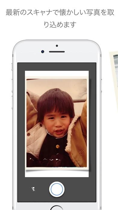 フォトスキャン - Google フォトが... screenshot1