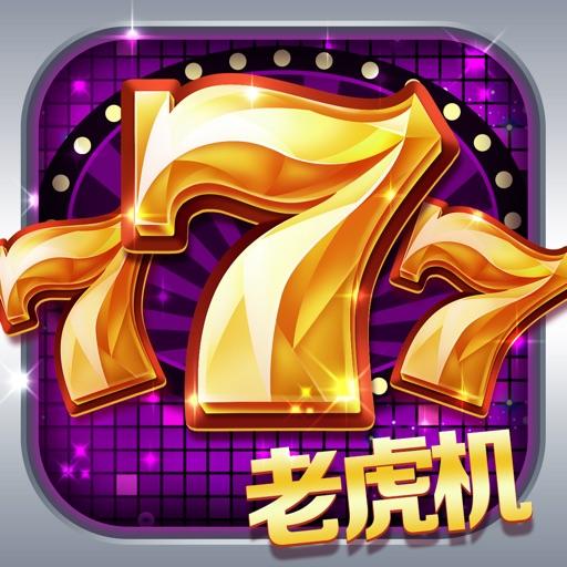 老虎机OL-火爆澳门赌场的老虎机游戏合集