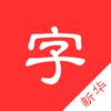cn xinhua dictionary pinyin radical idiom poetry