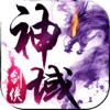 剑侠神域-光武神兵开放,登录即送! App