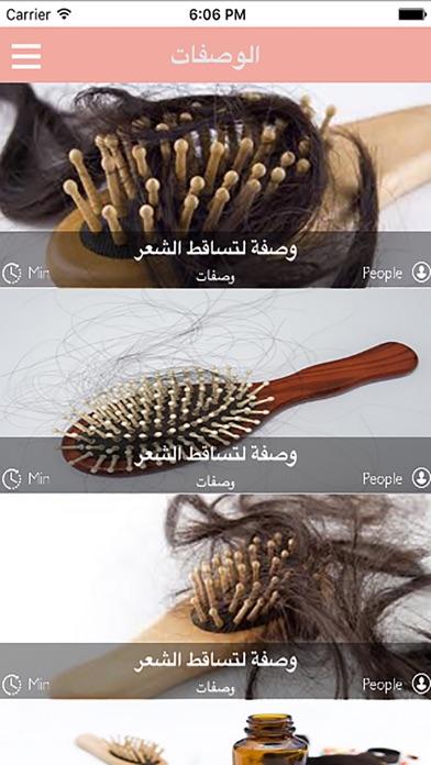 وصفات علاج تساقط الشعر في 7 أيام مجموعة من الخلطات للعناية بالشعر الجاف لك سيدتيلقطة شاشة2