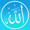 Имена Аллаха. Викторина