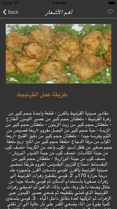 وصفات طبخ لذيذةلقطة شاشة5