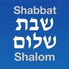 Shabbat Shalom - שבת שלום - Candle Lighting Times