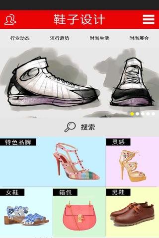 鞋子设计 screenshot 1