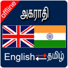 English to Tamil & Tamil To English Dictionary