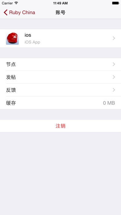 download Ruby China - 中国最权威的 Ruby 社区 apps 1