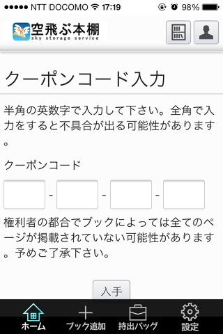 空飛ぶ本棚 screenshot 3
