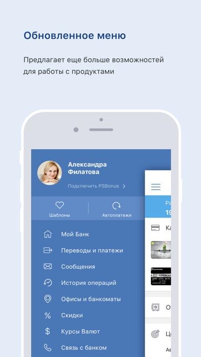 приложение psb mobile скачать