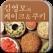김영모의 케이크&쿠키