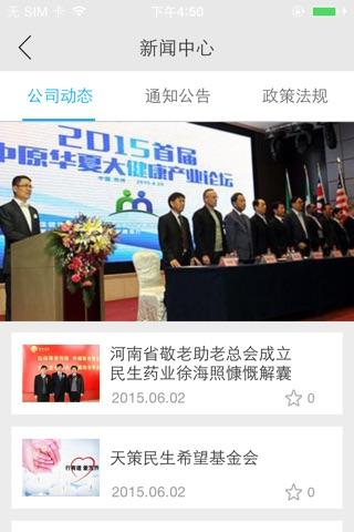 民生药业集团 screenshot 2
