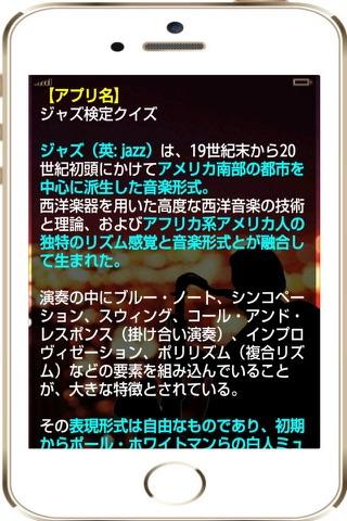 ジャス検定クイズ screenshot 3